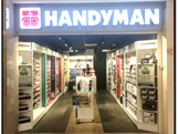 Handyman Wijnegem - Shopping Center - Afbeelding 1